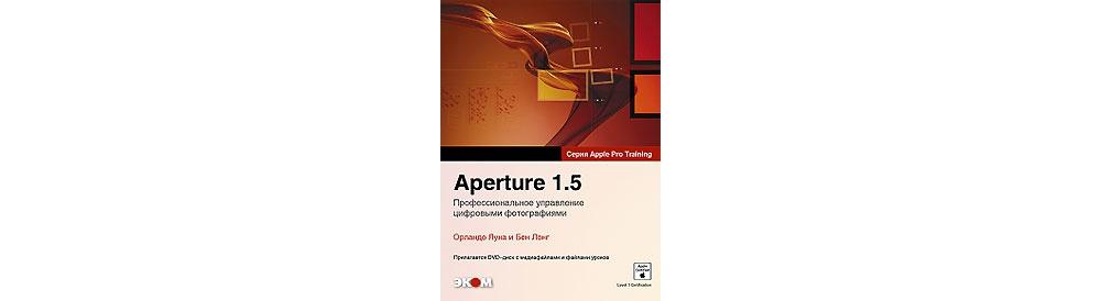 Книги Apple Книга ''Aperture 1.5'' серия Apple Pro Training