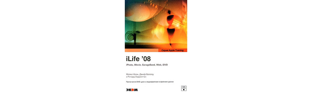 Книги Apple Книга ''iLife'08'' серия Apple Pro Training