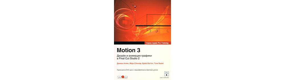 Книги Apple Книга ''Motion 3'' серия Apple Pro Training