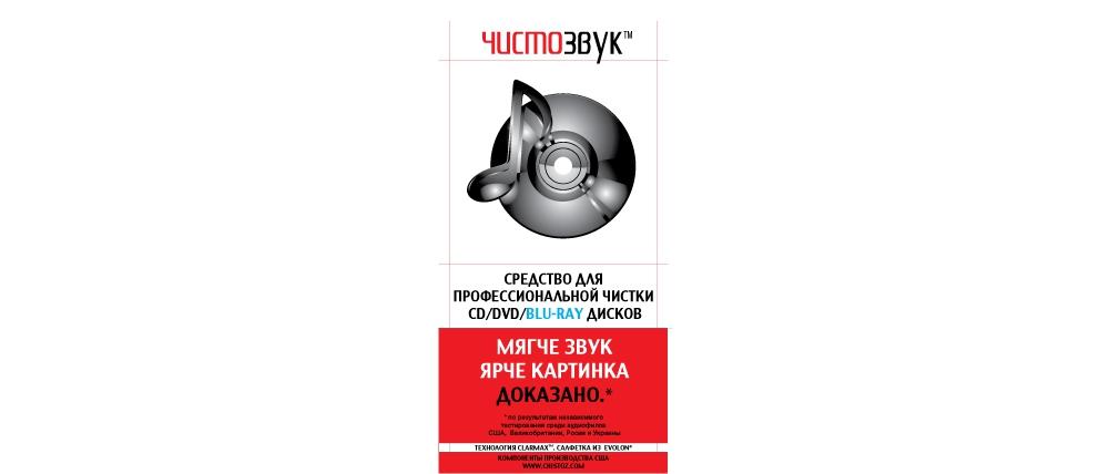 Наборы для чистки Чистозвук CD/DVD/BLU-RAY