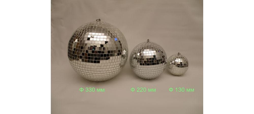 Зеркальные шары Ds-light 33 cm