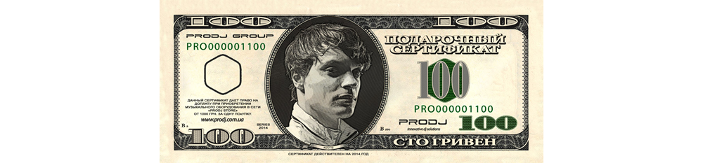 Подарки PRODJ Cертификат 100 грн