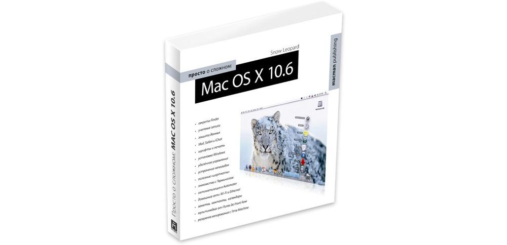 Книги Apple Книга ''Просто о сложном: Mac OS X 10.6 Snow Leopard''